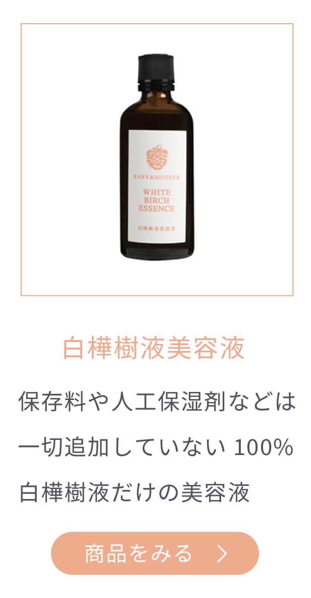 セントモニカ 白樺樹液美容液