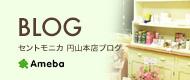 セントモニカ円山本店のブログ