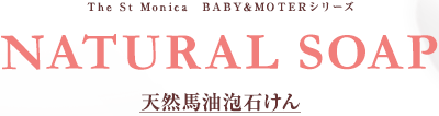 The St Monica BABY&MOTERシリーズ NATURAL SOAP 天然馬油泡石けん