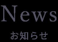 Newsお知らせ