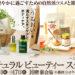 11月12~17日名古屋高島屋ナチュラルビューティースタイル展 商品出品