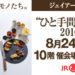 名古屋高島屋 ひと手間ある暮らし展8月24~29出店