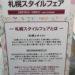 大丸札幌百貨店 催事 札幌スタイル展出店