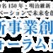 10月17日ニュービジネス協議会 JNB全国フォーラム札幌開催