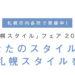 2月25日札幌スタイル「大人のためのワークショップ」中止のお知らせ