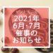 2021年6月・7月の催事出展のお知らせ